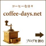 コーヒーな日々